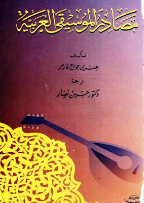 تحميل كتاب مصادر الموسيقى العربية - تأليف هنري جورج فارمر | تنزيل كتب pdf