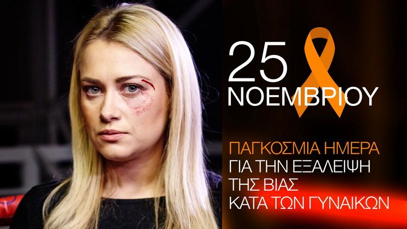Η Παγκόσμια Ημέρα για την Εξάλειψη της Βίας κατά των Γυναικών είναι μία συνηθισμένη ημέρα;