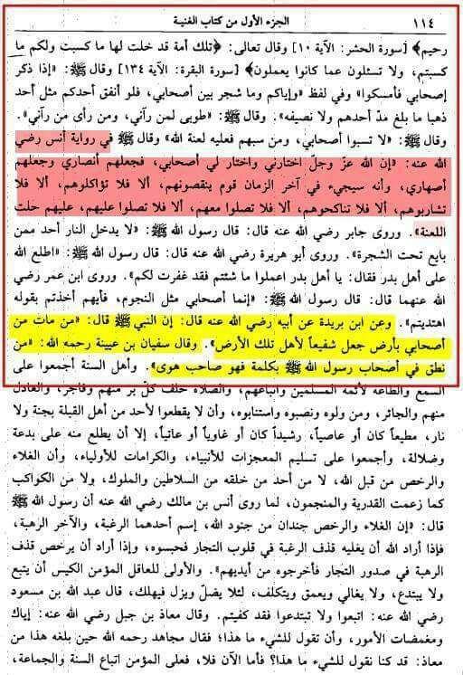 BADMAZHABON SE RISHTE - Sunni-Hanfi-Quran-Aur-Hadees