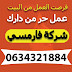 Inscription Farmasi - Farmasi Rabat