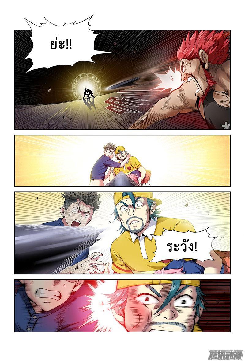 อ่านการ์ตูน Call Me God! 6 ภาพที่ 8