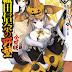 Oda Nobuna no Yabou Vol. 14