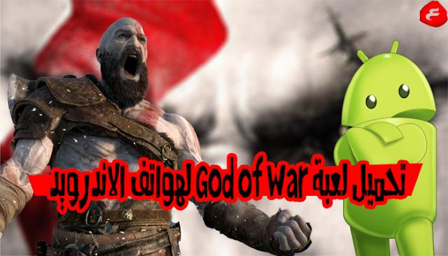 تحميل لعبة God of War لهواتف الاندرويد