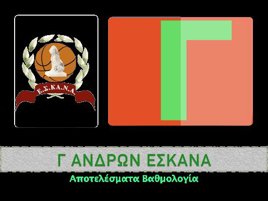 Γ΄ ΑΝΔΡΩΝ 21Η ΑΓΩΝΙΣΤΙΚΗ