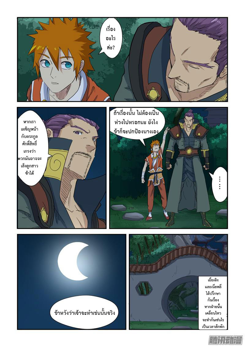 Tales of Demons and Gods ตอนที่ 141 หน้า 7