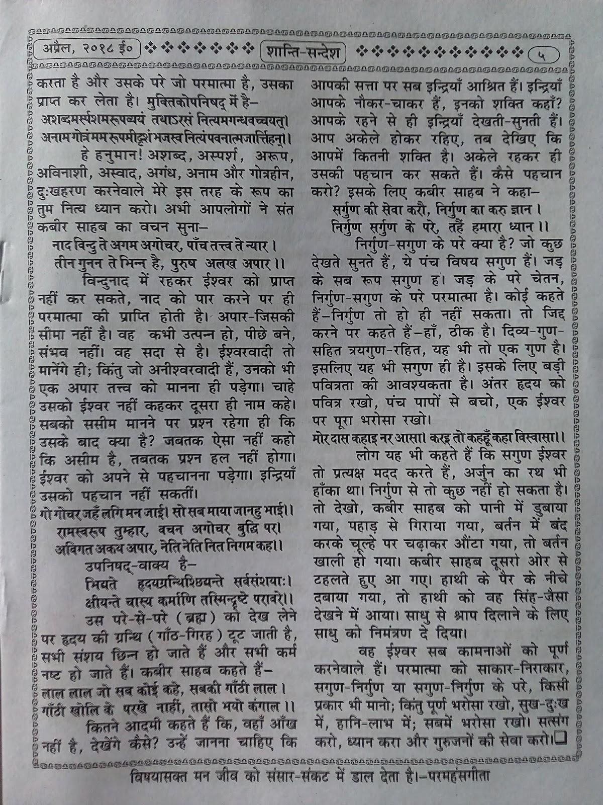 S34, How to do bhakti-bhakti which fulfills all desires--सदगुरू महर्षि मेंहीं/सत्संग ध्यान। मनोकामना पूरक प्रार्थना कैसे करें प्रवचन समाप्त