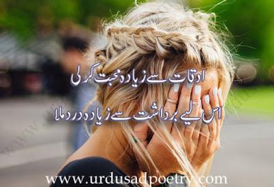 Ouqat Se Ziyada Mohabbat Karli