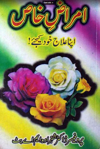 Amraz-e-Khas Apna Ilaj Khud Karain Urdu PDF Hikmat Book