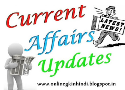 May 2016 Current Affairs Question Answer Quiz in Hindi