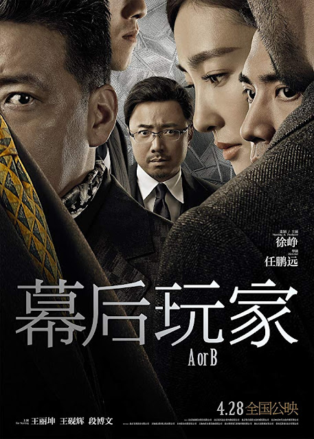 Review film A or B (2018)
