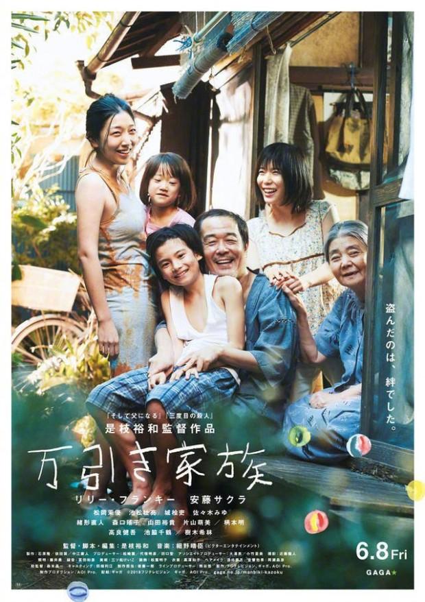 Hirokazu Kore-eda's SHOPLIFTERS poster