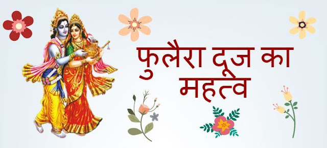 Phulera Dooj Ka Mahatva