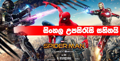 Spider-Man: Homecoming (2017) Sinhala sub
