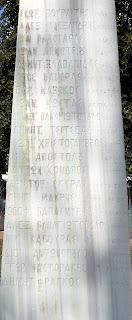 το μνημείο πεσόντων στην Έδεσσα