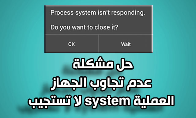 حل مشكلة عدم تجاوب الجهاز العملية system لا تستجيب - اغلاق- انتظار