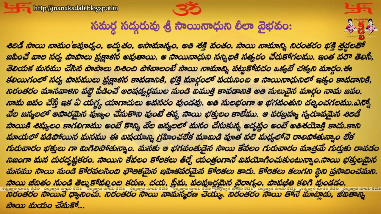 Shirdi Sai Baba Vratham In Telugu Pdf - nixlonestarp71