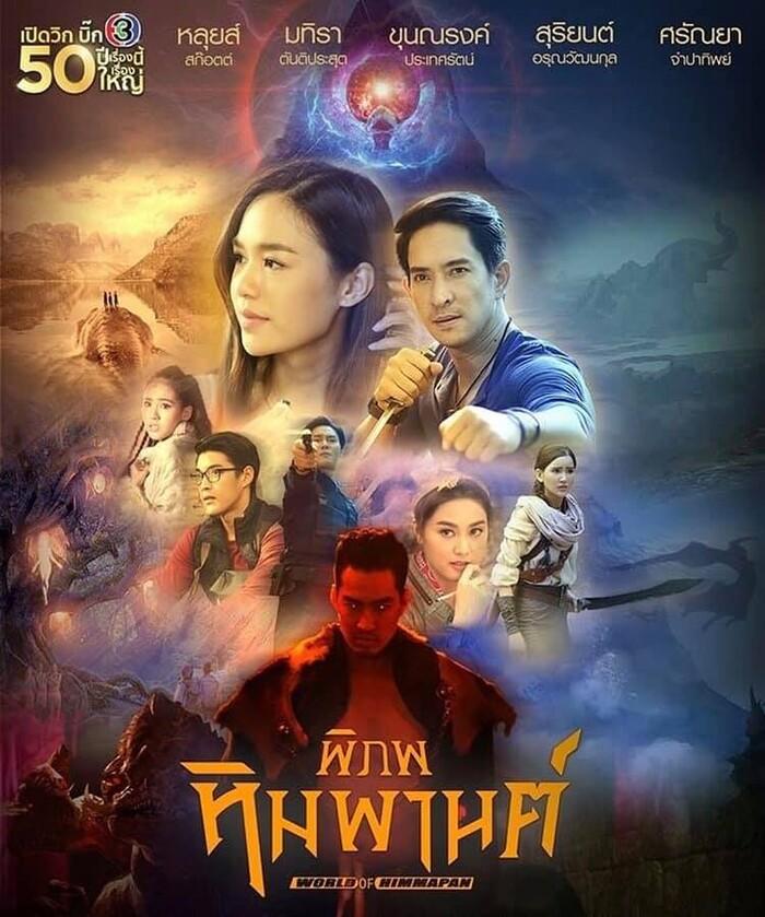 Vùng Đất Huyền Bí - World of Himmapan (2021)