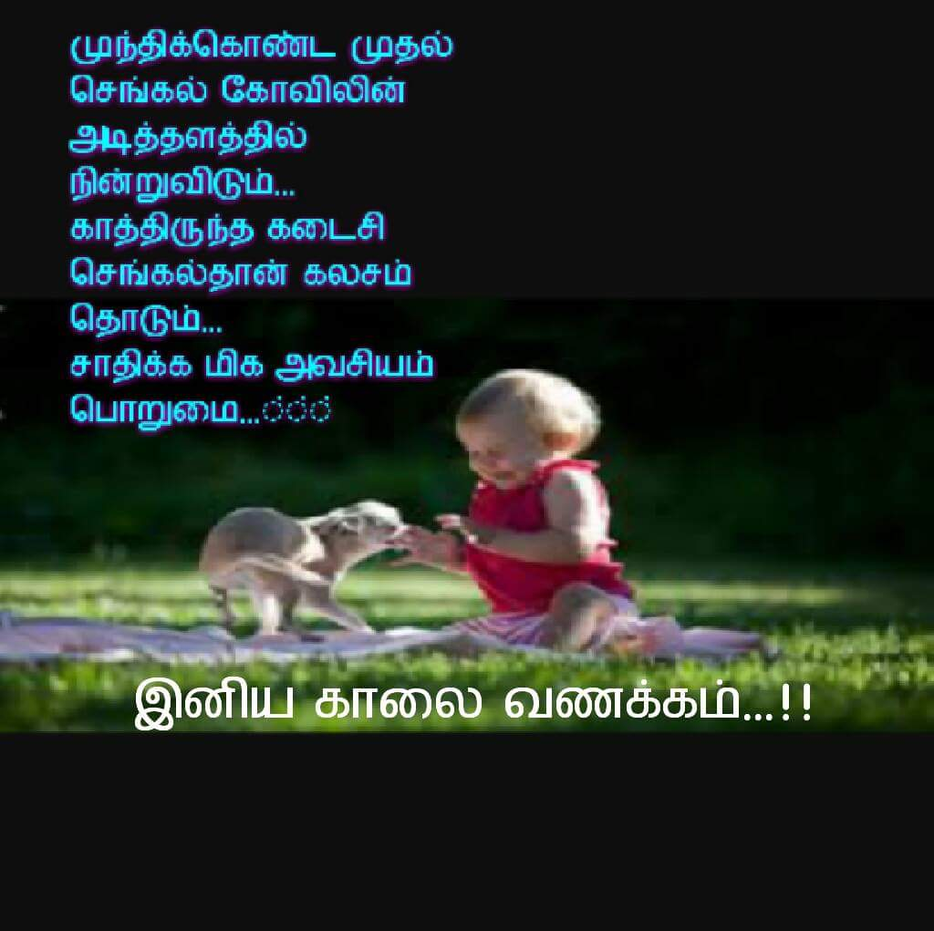 Tamil Advice Poem Images 2016