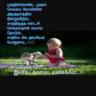 tamil advice poems, tamil arivurai kavidhai