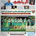تحميل جريدة الخبر الرياضي pdf يوميا el khabar erriadhi
