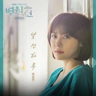 Download Mp3, Video, Drama, [Single] MA EUNJIN (PLAYBACK) – HOSPITAL SHIP OST PART.2