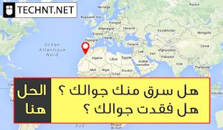 محرك البحث جوجل يساعدك في البحث عن جوالك في حال سرقته أو فقدانه والتحكم فيه عن بعد - القنية نت - technt.net
