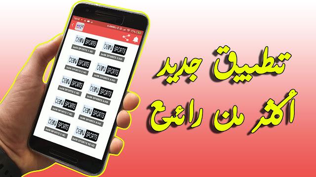 تطبيق Foot Live Tv لمشاهدة جميع القنوات العربية الرياضية المشفرة على الاندرويد مجانا