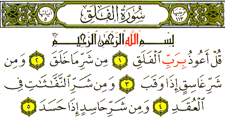 Surat Al Falaq Arab Latin Dan Terjemahan