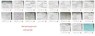 إجابات الجيولوجيا  (كتاب دليل التقويم و كتاب  المدرسة ) الصف الثالث الثانوى, اعداد الاستاذة منال الكومى
