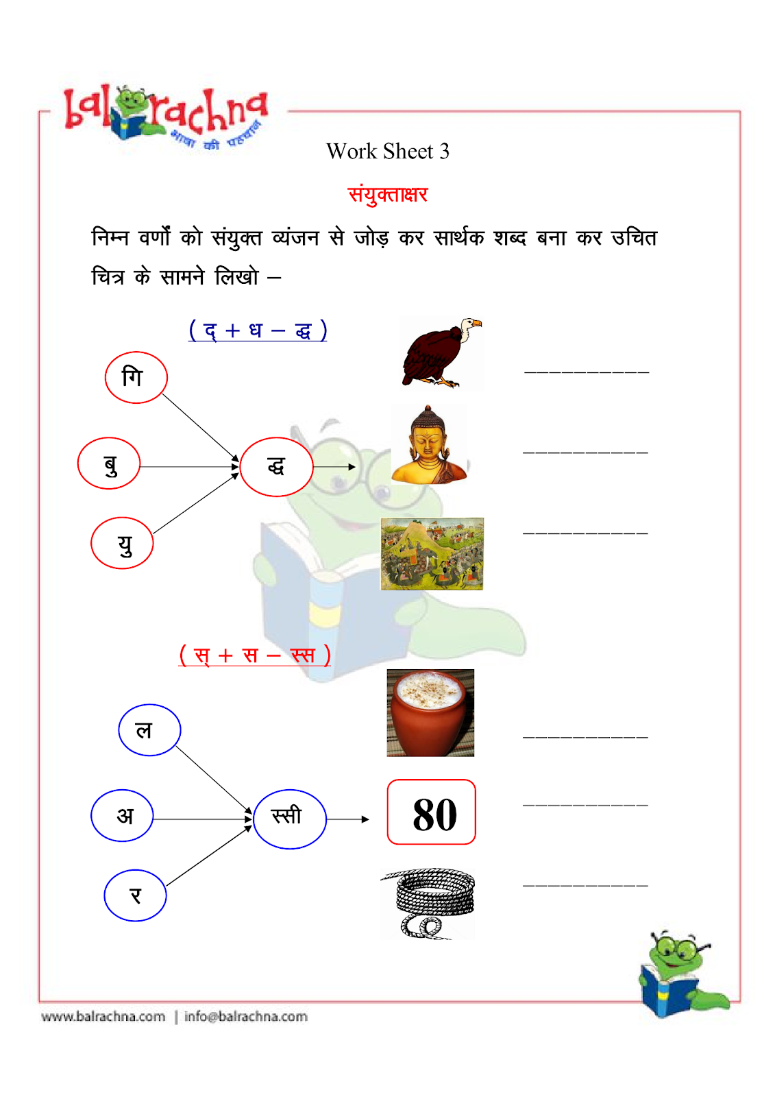 Hindi Vyanjan Practice Worksheet