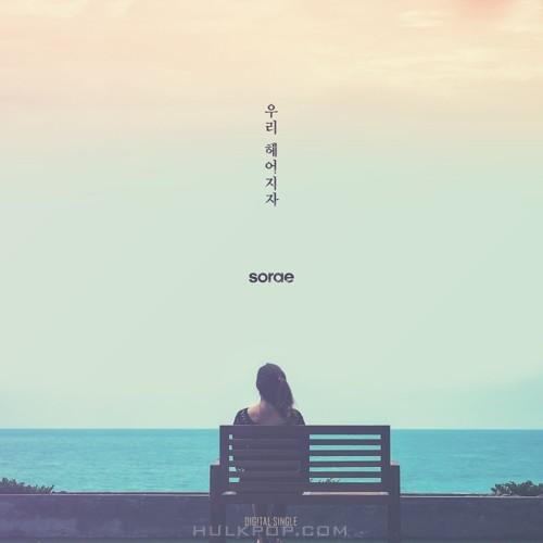 Sorae – 우리헤어지자 – Single