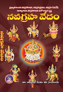 నవగ్రహ వేదం | Navagraha Vedam