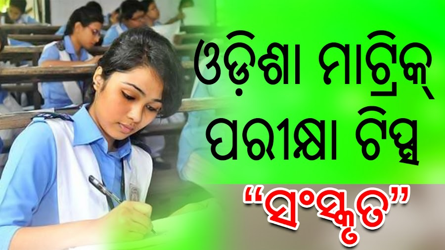 The following are some useful tips for Third Language Sanskrit Subject for upcoming Matric (HSC / 10th) Examination 2017., Odisha HSC Matric Exam 2017: Tips For Better Result -