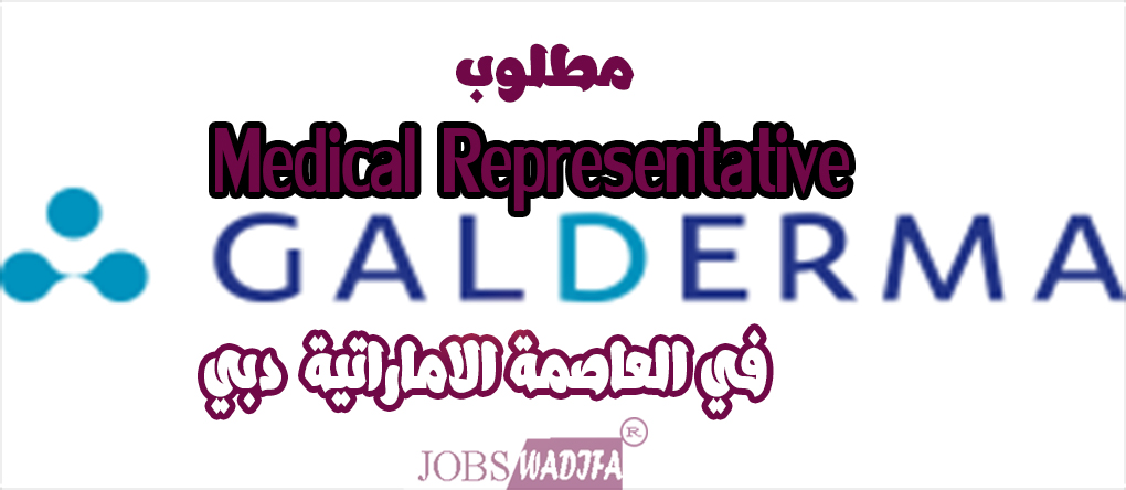 مطلوب Medical Representative - Prescriptions للعمل في دبي / JOBS-WADIFA