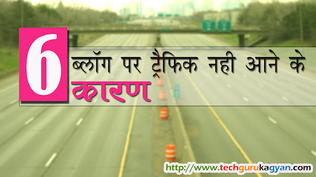 blog-par-traffic-nahi-aane-ke karan