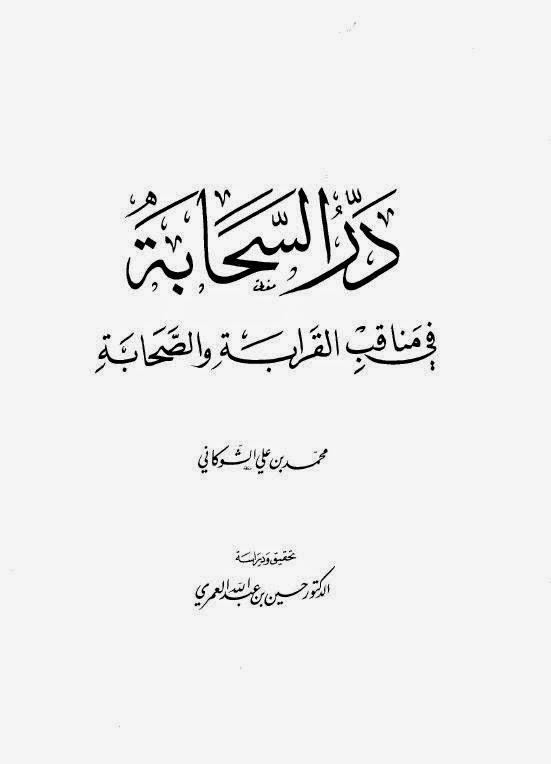 دس محرم کے دن پتھروں کے نیچے قرآن نکلا
