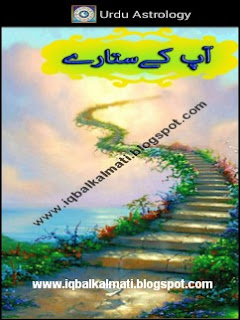 Compelet Astrology Horoscope Book in Urdu Free Download