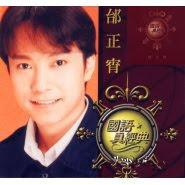 Samuel Tai (Zheng Xiao 邰正宵) - Zhao Yi Ge Zi Dai Ti (找一个字代替)