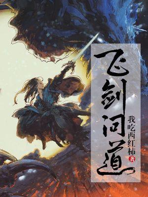 Seeking the Flying Sword Path 4