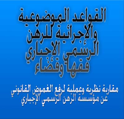 كتاب القواعد الموضوعية والإجرائية للرهن الرسمي الإجباري فقها وقضاء