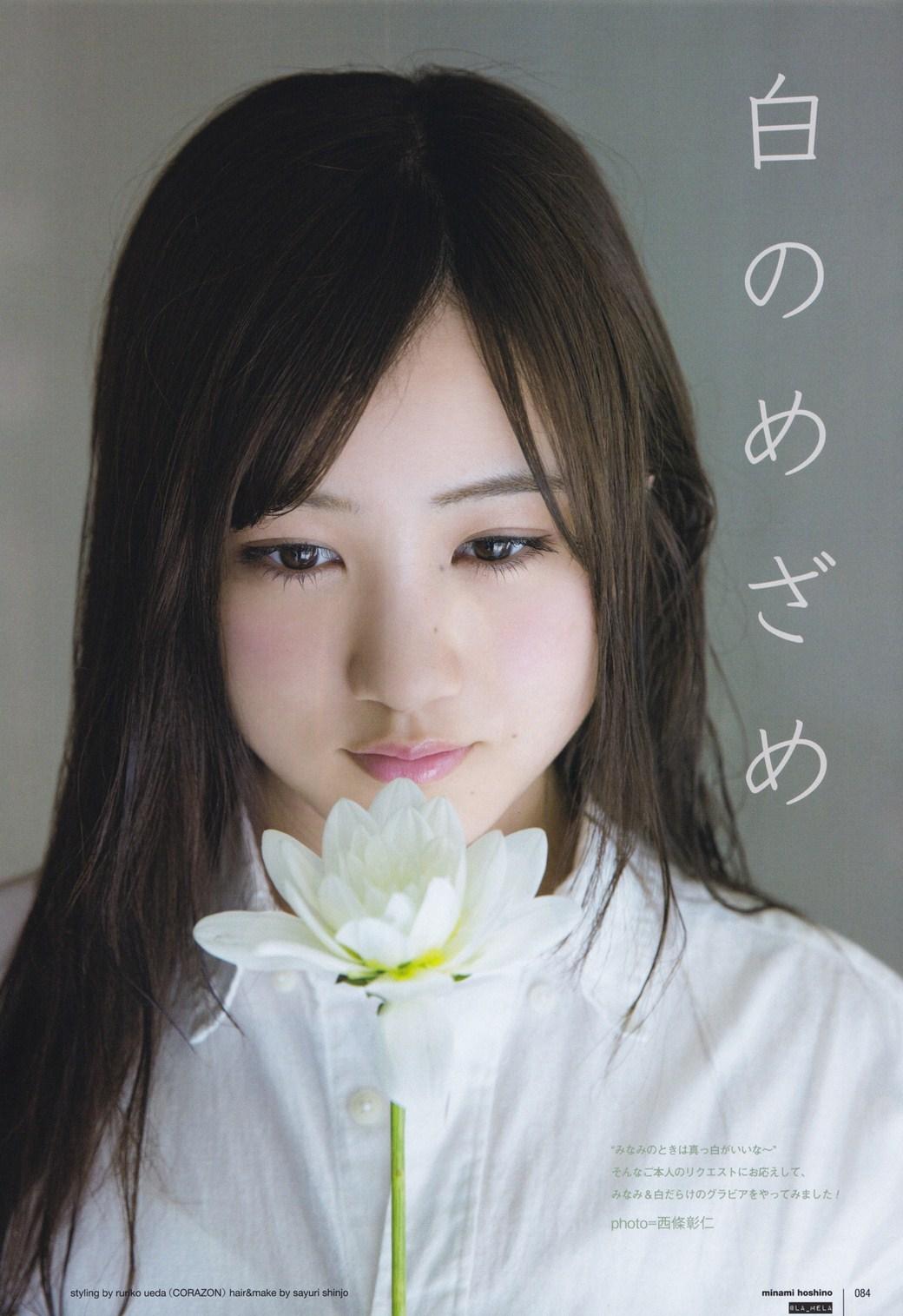 Hoshino Minami 星野みなみ Nogizaka46, UTB Magazine Vol.243 Gravure
