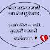 Badal Jaunga main sad Dukhi love Akad status