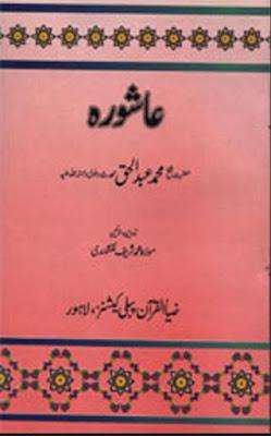 Download: Aashoorah pdf in Urdu by Abdul Razzaq
