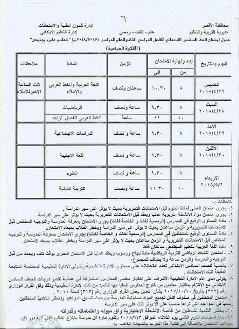 """جدول امتحانات الصف الخامس الأبتدائي 2018 محافظة الأقصر الترم الثاني """" آخر العام """""""