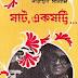 Shat Ekshatty by Narayan Sanyal