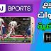 بدون إعلانات | تطبيق يمنحك احساس رائع وانت تشاهد به أقوى باقه عربية رياضيه المشفرة bein spots