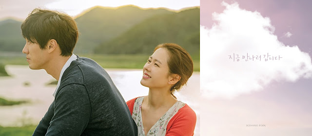 蘇志燮 孫藝珍《現在很想見你》定檔3月14日韓國上映