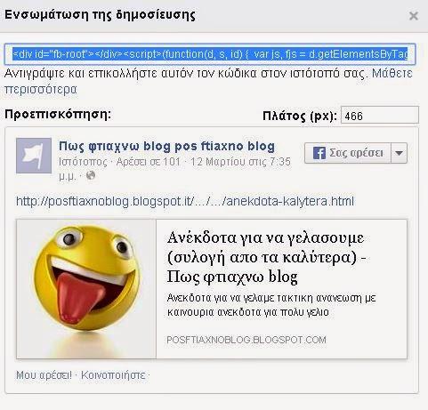 ενσωματωση δημοσιευσης facebook