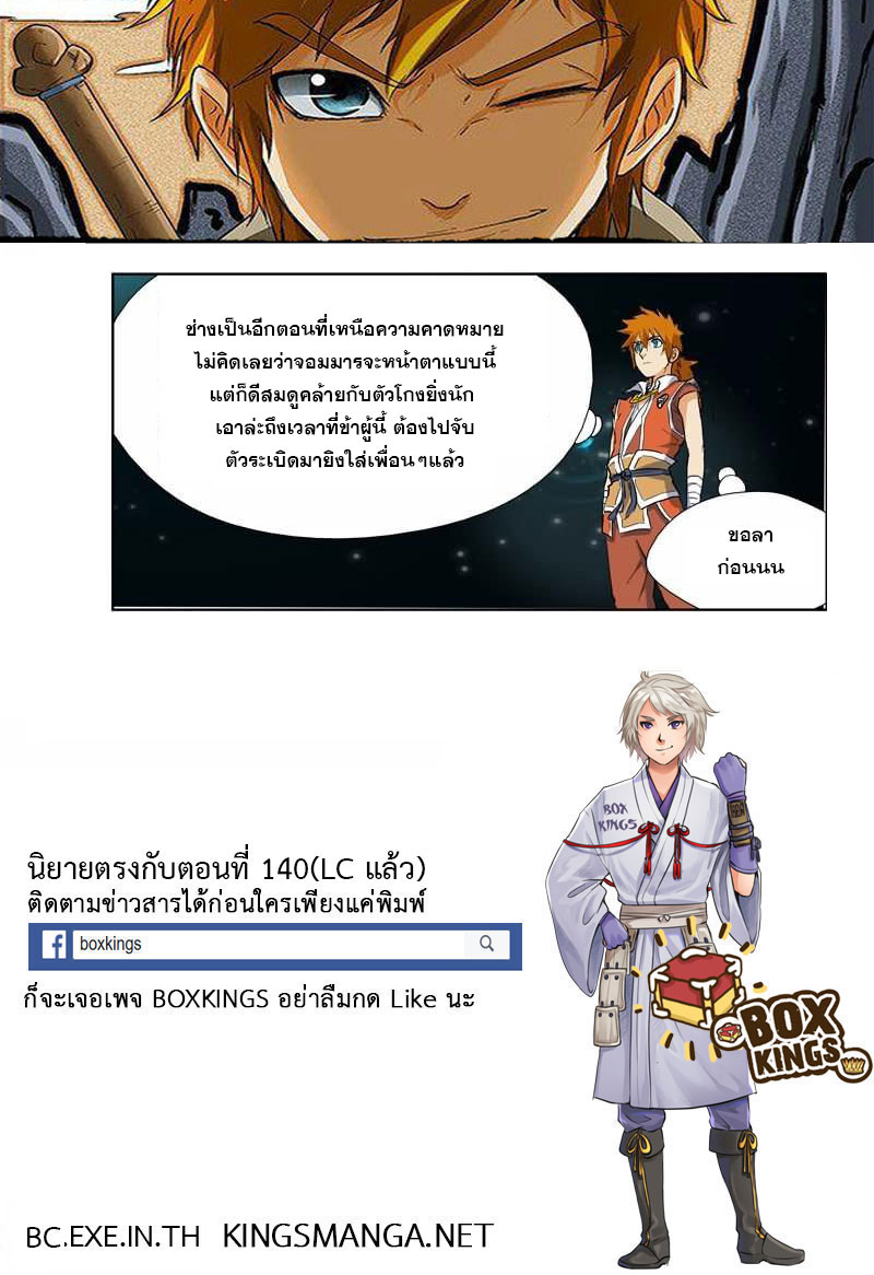 Tales of Demons and Gods ตอนที่ 151.5 หน้า 12