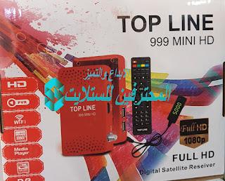 احدث سوفت وير توب لاين الاحمر TOP LINE 999 mini hd الجديد تفعيل سيرفر  iptv  المجانى